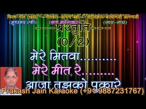 Mere Mitwa Mere Meet Re Duet Karaoke Stanza-2, Scale-C HIndi Lyrics By Prakash Jain