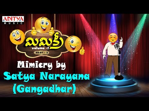 Satyanarayana (Gangadhar) Mimicry Vol-1 (Part-3) | Telugu Comedy Jokes