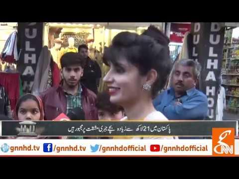Sarkar | Asma Minhas | GNN | 23 February 2019