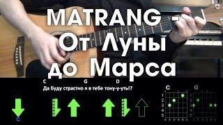 MATRANG - От Луны до Марса \ Разбор песни на гитаре \ Без баррэ