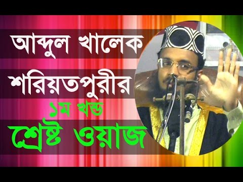 New Bangla Waz 2017 l Abdul khalek Soriotpuri Part 1 l Islamic Waz Bogra