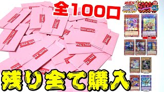 【遊戯王】通販の5000円オリパがあまりにも豪華だったので残り全て買ってみると・・【愕然】