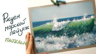 """Урок рисования пастелью """"Морская волна"""""""