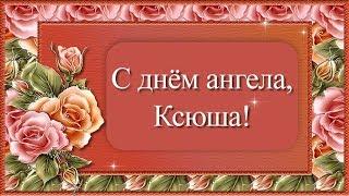 С днём ангела Ксюша,Ксения!