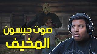فرايدي : صوت جيسون المخيف ! | Friday The 13th