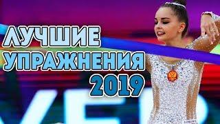 Самые красивые композиции Лучшие упражнения ЧЕМПИОНАТ МИРА БАКУ 2019