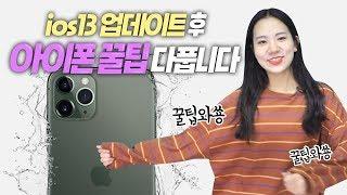 ios13 업뎃 이후 새로운 아이폰 꿀팁 방출!!! 안보면 손해(͝°͜ʖ͡°)(feat. 아이폰11 pro max)