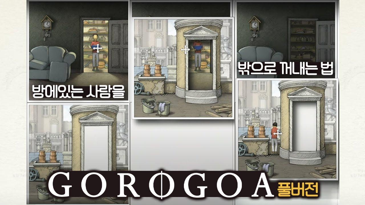 개발자가 천재면 이런 게임도 만드네 GOROGOA 풀버전