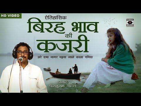KAJARI - दर्द भरी कजरी - बिरह भाव की कजरी -  Bhojpuri Sad Song 2018.
