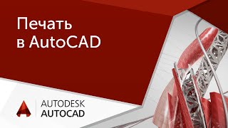[Урок AutoCAD] Печать в Автокад. Проблемы и их решения.