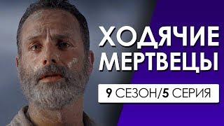 ХОДЯЧИЕ МЕРТВЕЦЫ 9 сезон 5 серия (Переозвучка, смешная озвучка)