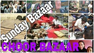 ಇದು ಬೆಂಗಳೂರಿನ ಸಂಡೆ ಬಜಾರ್ ಅಥವಾ ಚೋರ್ ಬಜಾರ್ | sunday bazaar banglore / shopping in banglore