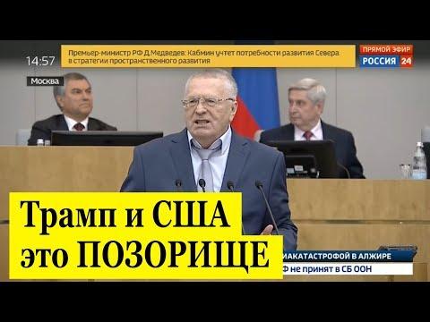 Жириновский УСТРОИЛ ШОУ