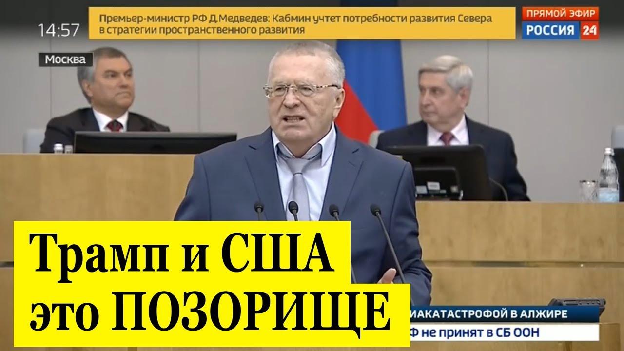 Жириновский УСТРОИЛ ШОУ в Госдуме: Трамп - КЛОУН, а США - это ПОЗОР всего мира!
