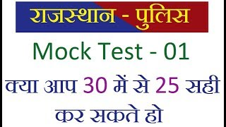 Rajasthan Police Exam Mock Test -01 | Top 30 Most important GK question