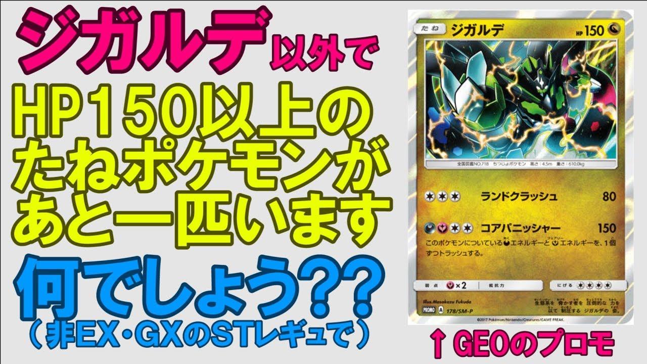 gbc】ポケモンカードゲーム geo限定のキャンペーンがスタート