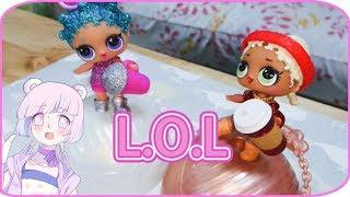 【開箱】L.O.L驚喜蛋閃亮款!L.O.L surprise Glitter Series 層層閃亮你的眼!|Cerengia.桔婭