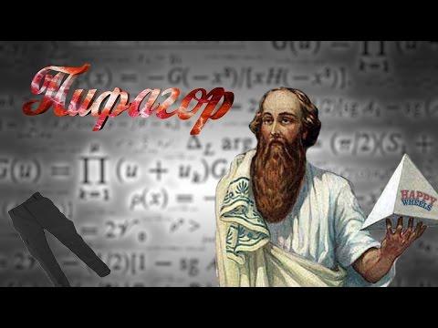 теореме факты пифагора интересные