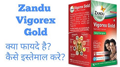 Zandu Vigorex Gold Review | Is It effective? Hindi | Fitness Facts | Hindi | Fitness Facts
