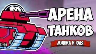 АРЕНА ТАНКОВ - Битва Мозгов ♦ Battle Bolts
