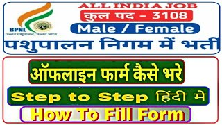 How To Fill Bhartiya Pashupalan Nigam OFFLINE FORM 2018 !! 3100 Post !!
