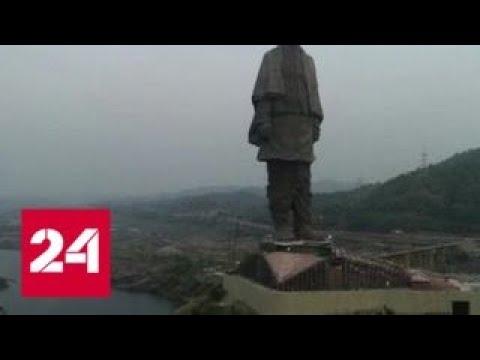 Выше Будды: в Индии установлен самый большой памятник в мире - Россия 24