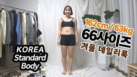 [66사이즈 통통녀의 겨울데일리룩 코디 part.1] 하체비만 / 룩북 / 63kg피팅모델