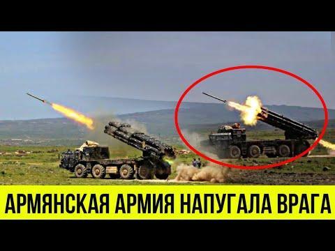 Армянская армия испытала СМЕРЧ: Баку в страхе