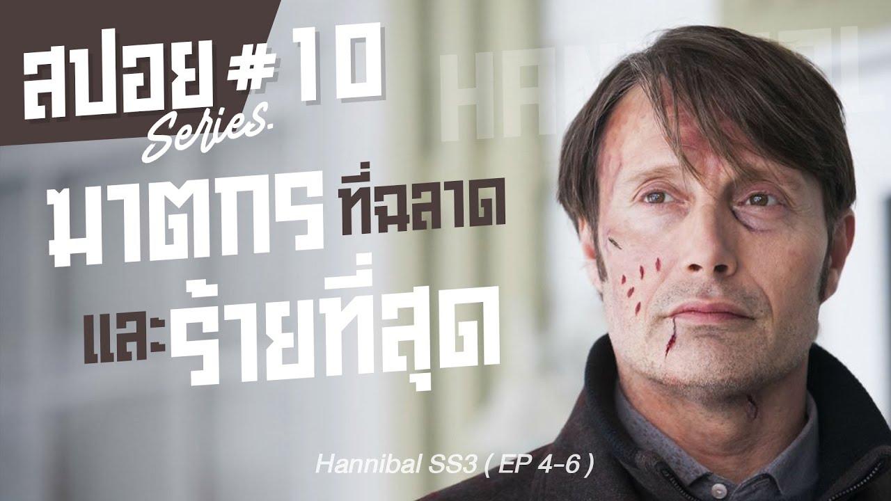 ฆาตกรอัจฉริยะต้องทำงานกับนักสืบจิตหลอน I สปอยซีรี่ย์ I Hannibal Series SS3 #10 [RE-UP]