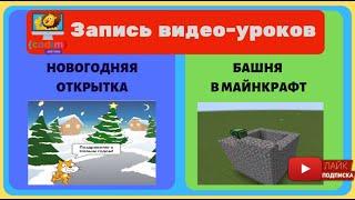 видео-урок по программированию на Scratch  Новогодняя открытка и Minecraft программируем Башню