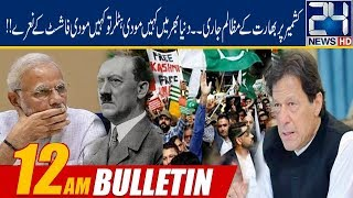 News Bulletin  1200am  22 Aug 2019  24 News Hd