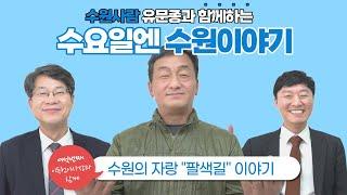 """수원의 자랑 """"팔색길"""" 이야기 - 유…"""