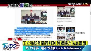 王立強認詐騙罪判刑 陸媒曝光法庭畫面