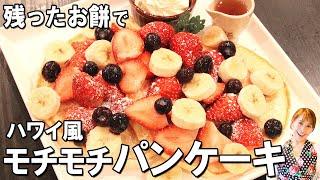 ハワイ風パンケーキ|みきママChannelさんのレシピ書き起こし