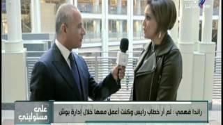 فيديو.. «الوطني للعلاقات العربية الأمريكية»: «كلينتون» ستهتم بالتحالف مع مصر حال فوزها