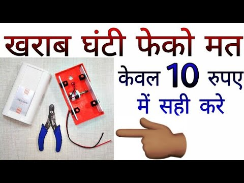 how to repair electronic bell door bell electric bell same how to make door bell learn. Black Bedroom Furniture Sets. Home Design Ideas
