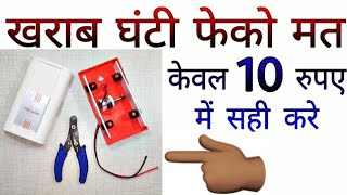 How to Repair Electronic Bell, Door Bell, Electric Bell, Same How to make Door Bell, Learn everyone
