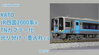 【Nゲージ】 KATO JR四国2000系気動車をTNカプラー化、光り分け、墨入れする