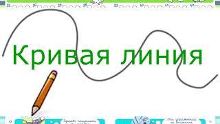 Математика 1 класс Урок 7 Точки и линии