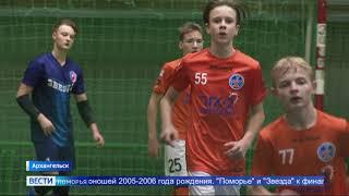 Состоялся в Архангельске Кубок по мини футболу