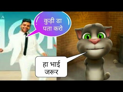 Guru randhawa vs talking tom funny call| talking tom comedy |talking tom funny video