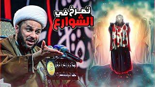 خروج زوجة النبي محمد (صل الله عليه واله) تصرخ في الشوارع  | الشيخ زمان الحسناوي