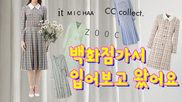 2021 S/S 백화점 봄원피스 입어봤어요 : 봄신상 원피스, ZOOC, 잇미샤, 라인어디션, 케네스레이디, CC collect.