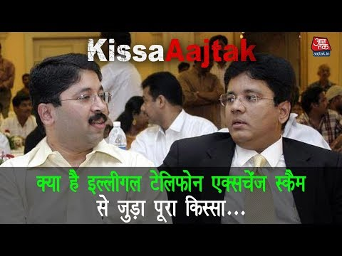 Dayanidhi Maran and Illegal Telephone Exchange Scam Explaine