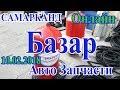 Mошина Запчастлари нархлари (Самарканд 2018) Avto zapchastlar narxlari (Samarqand)
