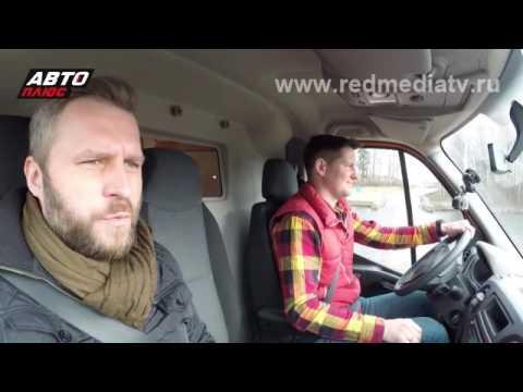 Сравнение Газель NEXT ЦМФ и Renault Master