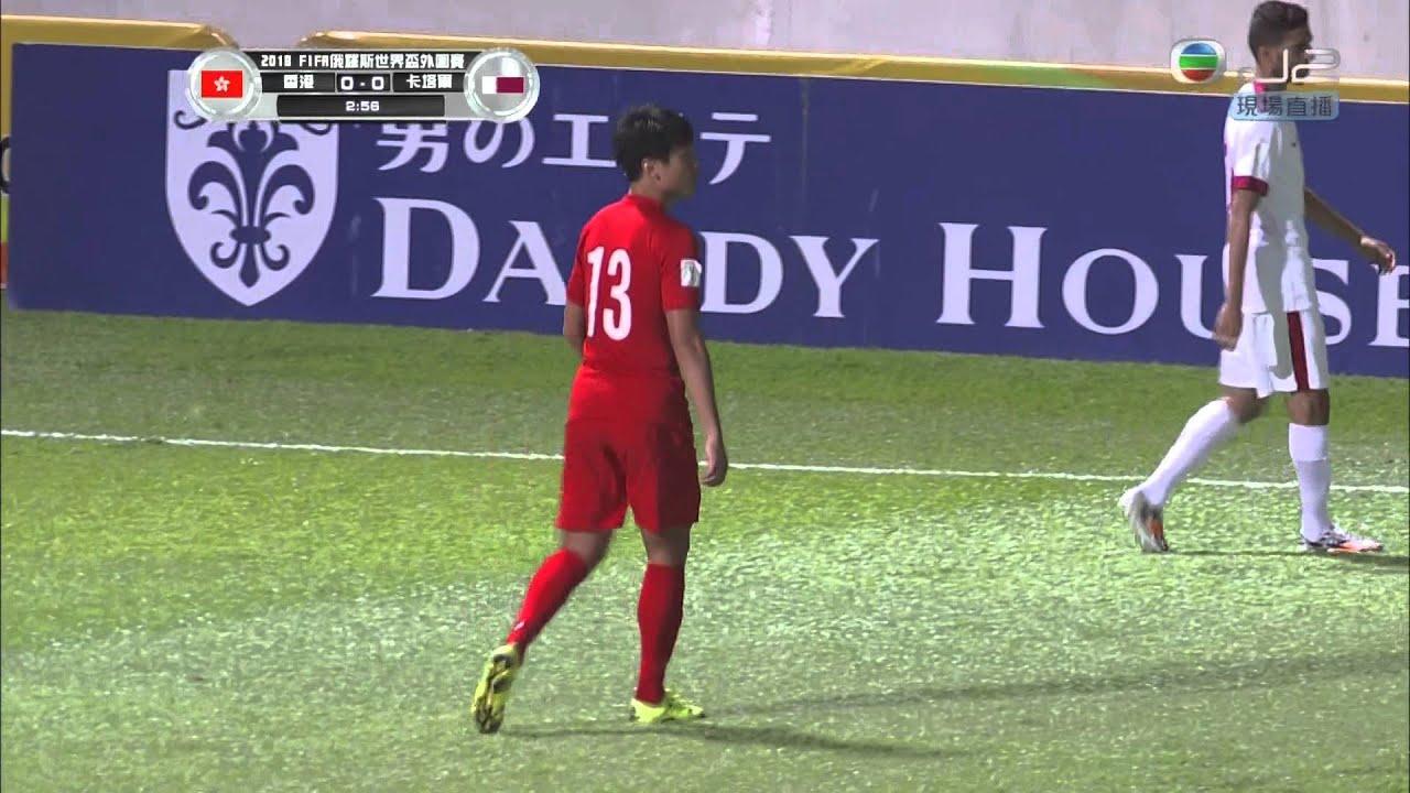2015 09 08 2018世界盃外圍賽 香港對卡塔爾 上半場 - YouTube