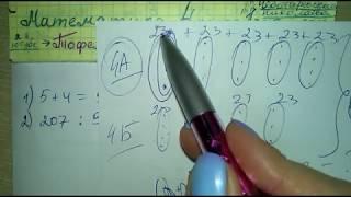 №8 стр 137 Урок 67 гдз по Математике 4 класс 2018 Чеботаревская