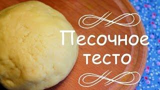 Как приготовить песочное тесто без яиц?(Мы ВКонтакте: https://vk.com/club79725663 Мы на Ютубе: https://www.youtube.com/user/PomidorkoTV Мы в facebook ..., 2015-01-06T09:21:29.000Z)