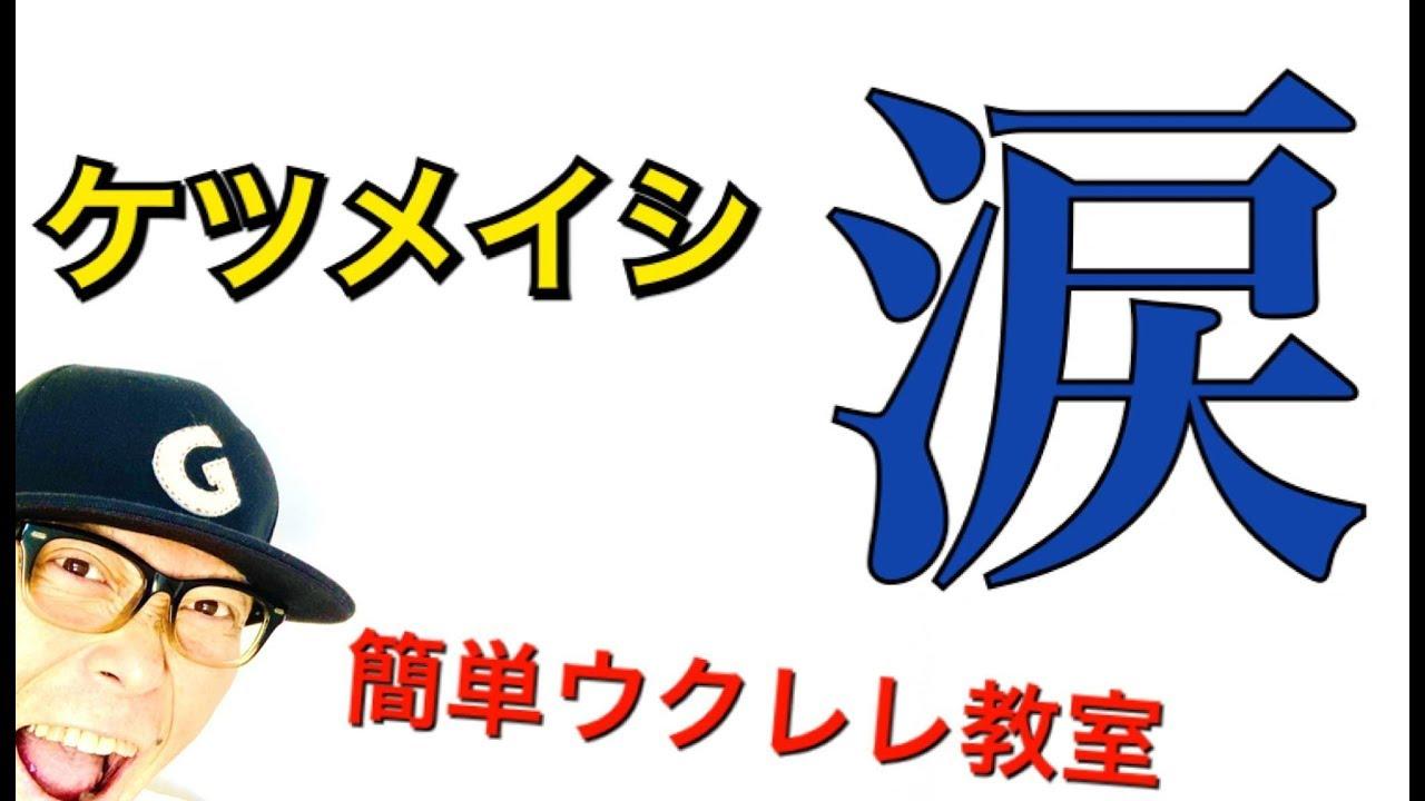 涙 / ケツメイシ【ウクレレ 超かんたん版 コード&レッスン付】GAZZLELE